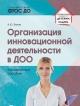Организация инновационной деятельности в ДОО. Методическое пособие
